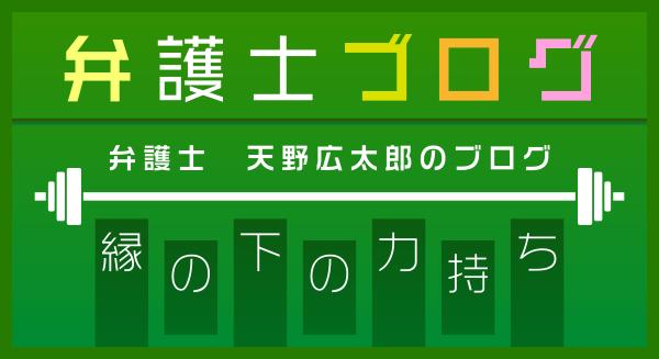 大橋わかば法律事務所の弁護士、天野広太郎のブログ